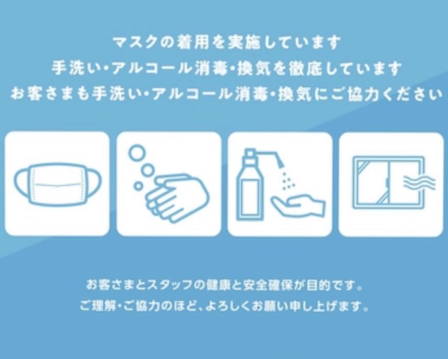FRAMES eyelash & nailのこだわり新型コロナウイルス対策の徹底♪-松山市|マツエク|ネイル|フレイムス アイラッシュ&ネイル