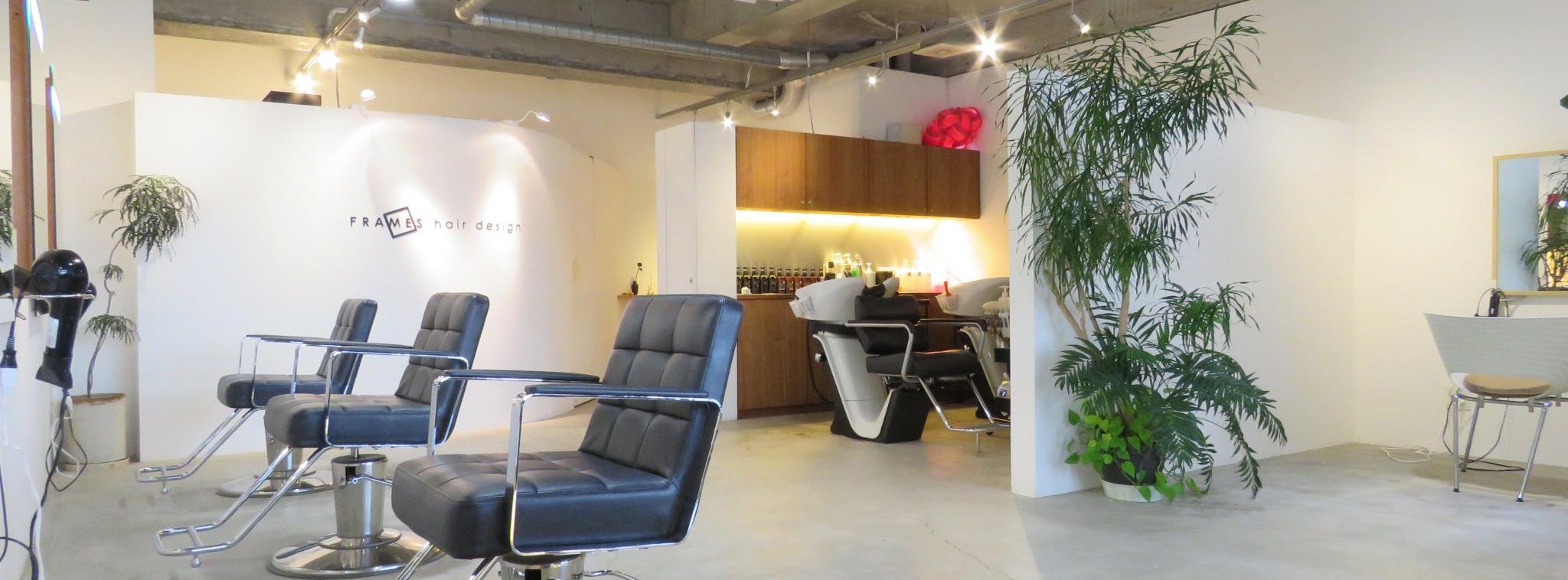 ホームページ-松山市|美容室|フレイムス ヘア デザイン