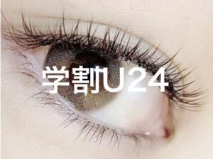 【FRAMES eyelash】学割U24フラットラッシュメニュー!